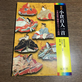 原色 小倉百人一首 わかりやすい解説・設問付き(カルタ/百人一首)