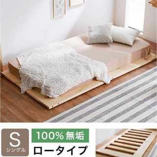 スーパーロースタイルベッドフレーム/無塗装天然木/シングル□(シングルベッド)