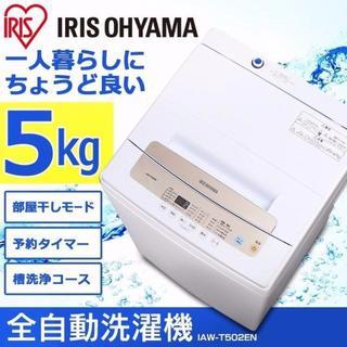 アイリスオーヤマ(アイリスオーヤマ)のIAW-T502EN 全自動洗濯機 一人暮らし 5kg ⦅無料設置サービス付き⦆(洗濯機)