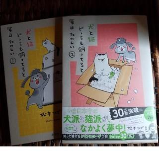 コウダンシャ(講談社)の犬と猫どっちも飼ってると毎日たのしい①②(その他)