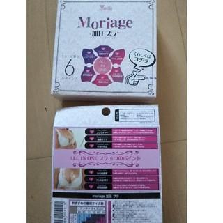 マリアージュ 新品 2枚セット Sサイズ(ブラ)