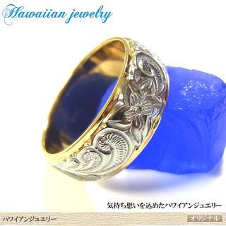ハワイアンジュエリーステンレスリング (リング(指輪))