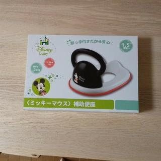 ニシマツヤ(西松屋)のミッキーマウス 補助便座 (補助便座)