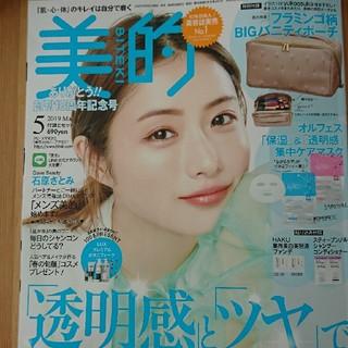ショウガクカン(小学館)の美的2019年5月号 石原さとみ(その他)
