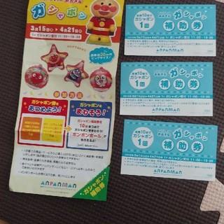 アンパンマン(アンパンマン)の神戸アンパンマン こども ミュージアム ガシャポン 補助券 クーポン(その他)