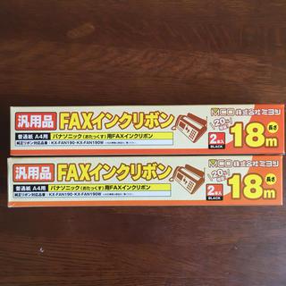 パナソニック(Panasonic)のインクリボン  ファックス用 パナソニック おたっくす用(オフィス用品一般)