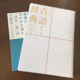 オウブンシャ(旺文社)の古語辞典 旺文社(語学/参考書)