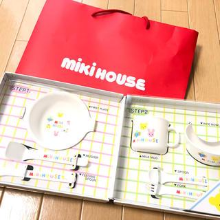 ミキハウス(mikihouse)のミキハウス 離乳食 食器セット(離乳食器セット)