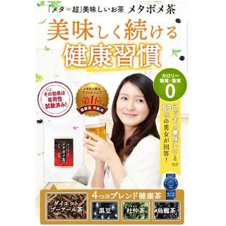 ティーライフ(Tea Life)の予約済み★TeaLife☆メタボメ茶(健康茶)