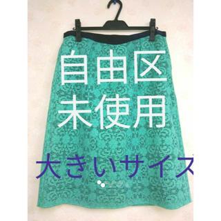 ジユウク(自由区)の【新品】自由区 大きいサイズ 春色スカート(ひざ丈スカート)