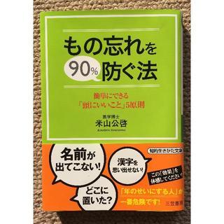 もの忘れを90%防ぐ方法 米山公啓(健康/医学)