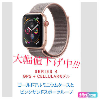アップルウォッチ(Apple Watch)のApplewatch4ゴールドピンク セルラーモデル美品 値下げ中!!!(腕時計(デジタル))
