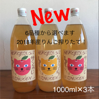 新作りんごジュース!自家製江刺産りんご1000✕3本(フルーツ)