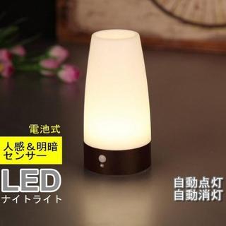 【大人気 】人感&明暗センサーライト(テーブルスタンド)