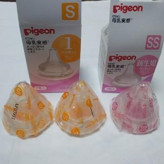 ピジョン(Pigeon)の値下げ!ピジョン 母乳実感 乳首 新生児SS 1ヶ月S セット(哺乳ビン用乳首)