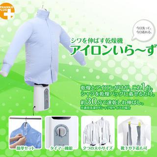 アイロンいら〜ず(衣類乾燥機)