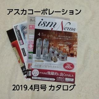 アスカコーポレーション(ASKA)のアスカ コーポレーション 2019.4月号 カタログ(その他)