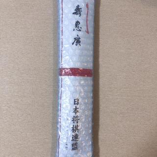 藤井聡太 扇子(囲碁/将棋)
