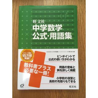 オウブンシャ(旺文社)の中学数学 公式・用語集(語学/参考書)