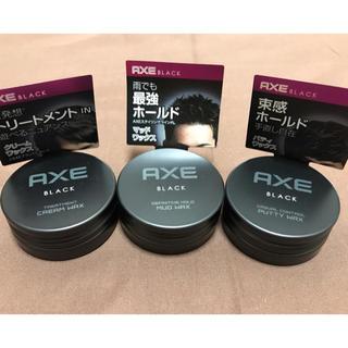 アクシーズファム(axes femme)のAXE BLACK ワックス ジェル スタイリング剤 3個 組み合わせ自由(ヘアワックス/ヘアクリーム)