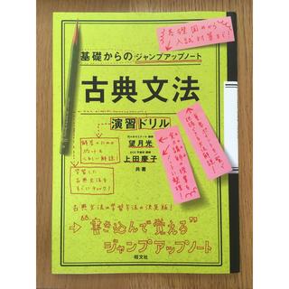 オウブンシャ(旺文社)の古典文法 演習ドリル(語学/参考書)