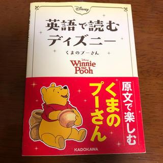 ディズニー(Disney)の英語で読むディズニー くまのプーさん(洋書)