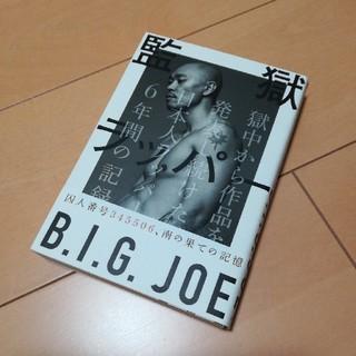 監獄ラッパー B.I.G.JOE 日本人  BIGJOE(ヒップホップ/ラップ)