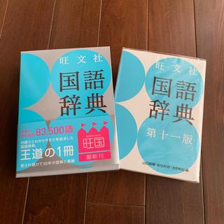 オウブンシャ(旺文社)の旺文社 国語辞典(語学/参考書)
