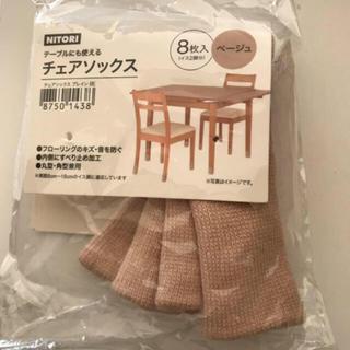ニトリ(ニトリ)の椅子カバー テーブルの脚カバー チェアソックス(その他)