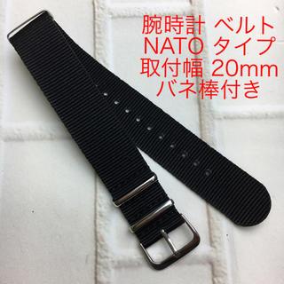 腕時計 ベルト NATO 取付幅 20mm バネ棒付き ナイロン ブラック 黒(ラバーベルト)
