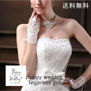 6f46bf75282ce ウエディンググローブ フィンガーレス ウェディング ブライダル グローブ(ウェディングドレス)