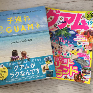 子連れグアム るるぶグアム 19  ガイドブック GUAM(地図/旅行ガイド)
