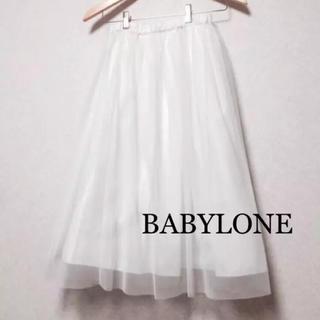 バビロン(BABYLONE)のBABYLONE 2way チュールスカート(ロングスカート)