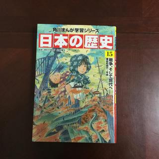 カドカワショテン(角川書店)の角川まんが学習シリーズ  戦争、そして現代へ(少年漫画)