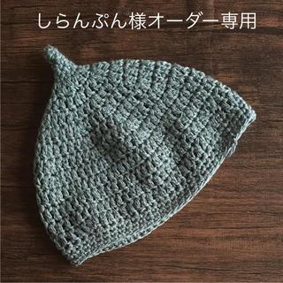 しらんぷん様オーダー専用(帽子)