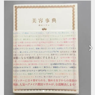 コウダンシャ(講談社)の濱田マサル 美容事典(その他)