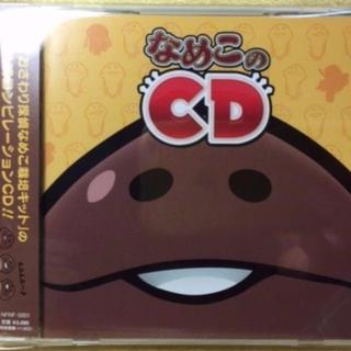 なめこのCD(ポップス/ロック(邦楽))