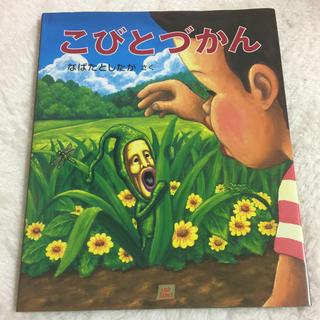 こびとづかん(絵本/児童書)