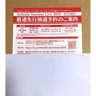 アニサマ2019 先行抽選 シリアルコード(声優/アニメ)