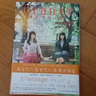 orange オレンジ 高野 苺(少女漫画)