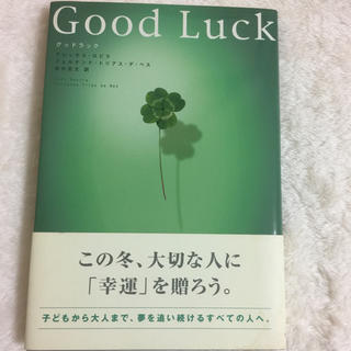 グッドラック(文学/小説)