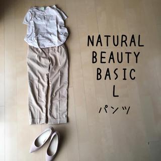 ナチュラルビューティーベーシック(NATURAL BEAUTY BASIC)のNATURAL BEAUTY BASIC L パンツ ベージュ(クロップドパンツ)
