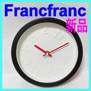 フランフラン(Francfranc)のFrancfranc (フランフラン) F/H クロック 時計(掛時計/柱時計)