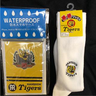 ハンシンタイガース(阪神タイガース)の阪神タイガース靴下.スマホケース (iPhone防水ケース)(スマホ防水ケース)(応援グッズ)