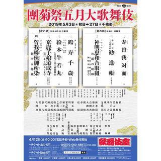 ■歌舞伎座■團菊祭五月大歌舞伎(鑑賞カード)5/23(伝統芸能)