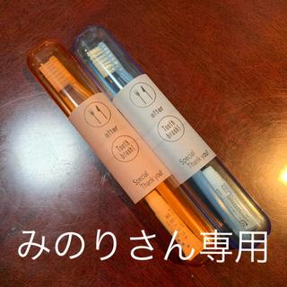 【新品未使用】携帯用ハミガキセット オレンジ色&青色(歯ブラシ/デンタルフロス)