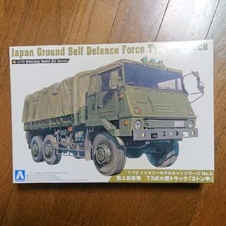 アオシマ(AOSHIMA)のAOSHIMA 陸上自衛隊 73式大型トラック『3トン半』(模型/プラモデル)