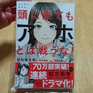 アサヒシンブンシュッパン(朝日新聞出版)のまんがでわかる「頭に来てもアホとは戦うな!」(その他)