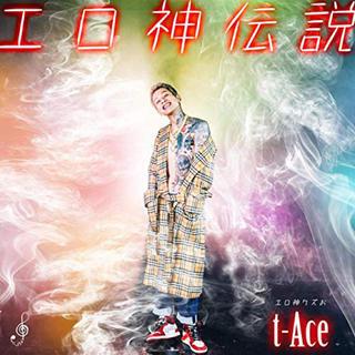 t-Ace꙳★*゚エロ神伝説CD(ヒップホップ/ラップ)