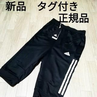 アディダス(adidas)の新品 adidas ジャージ パンツ BLACK(ハーフパンツ)
